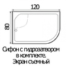 Душевая кабина асимметричная RIVER Dunay 120/80/44 ТН (Левая/Правая)