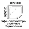 Душевая кабина 100 см. RIVER TEMZA 100/46 ТН